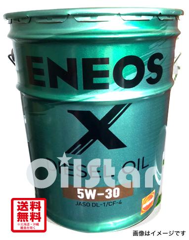 エンジンオイル ENEOS Xディーゼルオイル 5W-30 DL-1/CF4  20L ペール缶