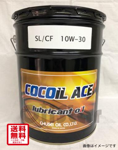エンジンオイル COCOIL ACE SL,SL/CF 10W-30  20L ペール缶