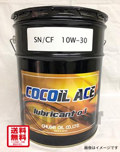 エンジンオイル COCOIL ACE SN, SN/CF 10W-30  20L ペール缶