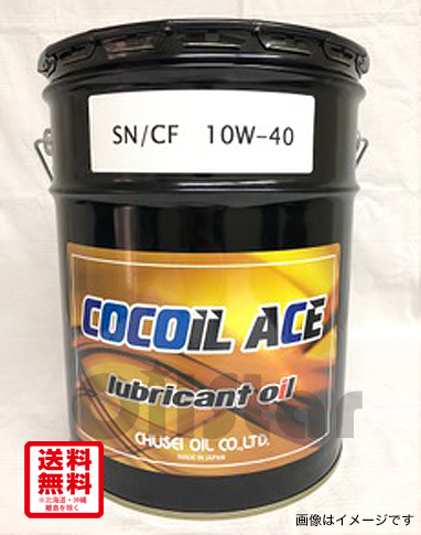 エンジンオイル COCOIL ACE SN, SN/CF 10W-40  20L ペール缶