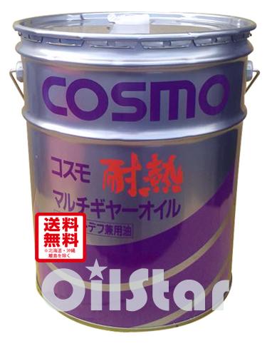 ギヤーオイル コスモ 耐熱マルチギヤー 80W-90 20L ペール缶