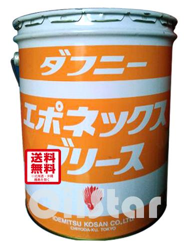 ダフニー エポネックスグリース 16kg ペール缶
