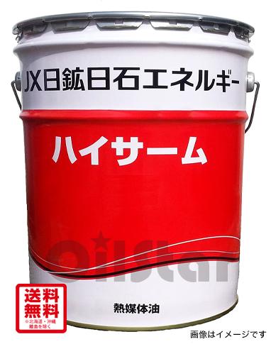 装置の加熱用熱媒体油 ENEOS ハイサームP100 20L ペール缶