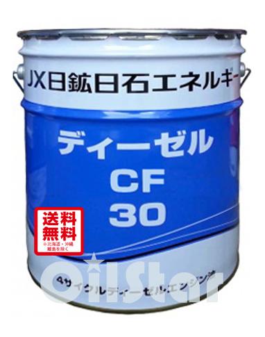 エンジンオイル JX ディーゼル CF30