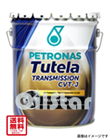 トランスミッションオイル PETRONAS(ペトロナス) TUTELA CVT-J 20L ペール缶