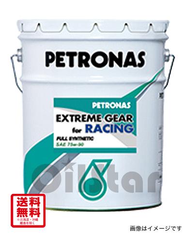 ギヤーオイル PETRONAS EXTREME(ペトロナス エクストリーム) GEAR for RACING 75W-90 20L ペール缶