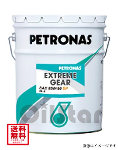 ギヤーオイル PETRONAS EXTREME(ペトロナス エクストリーム) GEAR 85W-90 SP 20L ペール缶