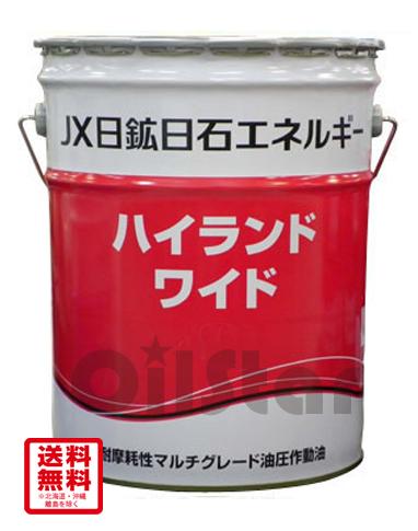 油圧作動オイル JXTG ハイランドワイド32 20L ペール缶