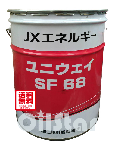 JXエネルギー ユニウェイSF68