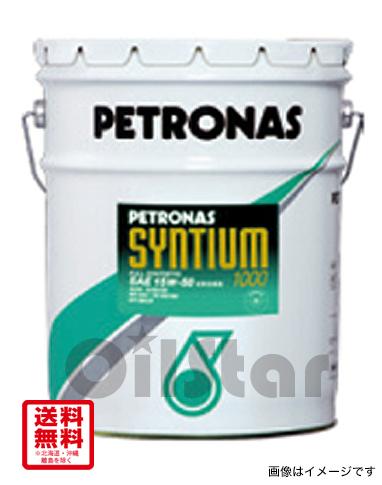 エンジンオイル PETRONAS SYNTIUM(ペトロナス シンティアム)エンジンオイル SYNTIUM 1000 15W-50 20L ペール缶