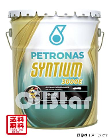 エンジンオイル PETRONAS SYNTIUM(ペトロナス シンティアム)エンジンオイル SYNTIUM 3000 E 5W-40 20L ペール缶
