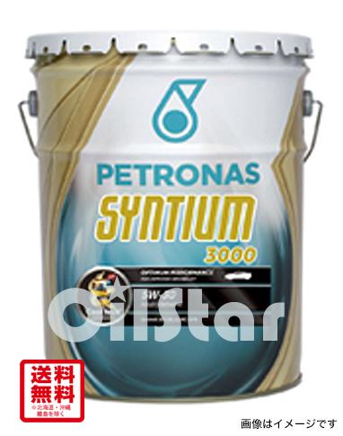 エンジンオイル PETRONAS SYNTIUM(ペトロナス シンティアム) エンジンオイル SYNTIUM 3000 5W-30 20L ペール缶