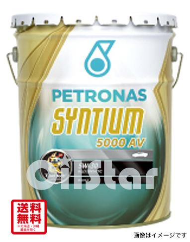 エンジンオイル PETRONAS SYNTIUM(ペトロナス シンティアム)エンジンオイル SYNTIUM 5000 AV 5W-30  20L ペール缶