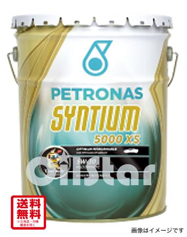 エンジンオイル PETRONAS SYNTIUM(ペトロナス シンティアム)エンジンオイル SYNTIUM 5000 XS 5W-30  20L ペール缶