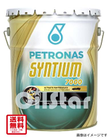 エンジンオイル PETRONAS SYNTIUM(ペトロナス シンティアム)エンジンオイル SYNTIUM 7000 0W-30  20L ペール缶