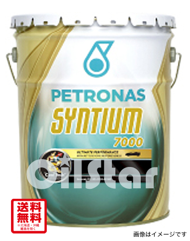 エンジンオイル PETRONAS SYNTIUM(ペトロナス シンティアム)エンジンオイル SYNTIUM 7000 0W-16  20L ペール缶