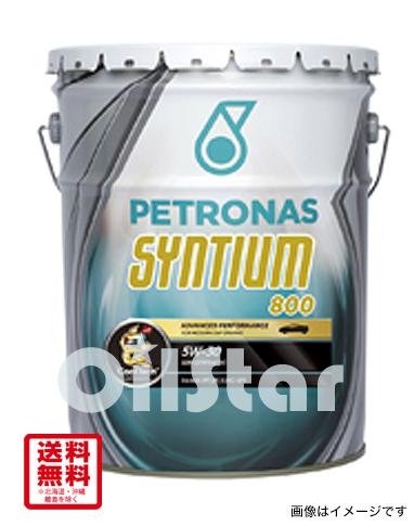 エンジンオイル PETRONAS SYNTIUM(ペトロナス シンティアム)エンジンオイル SYNTIUM 800 5W-30 20L ペール缶