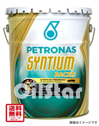 エンジンオイル PETRONAS SYNTIUM(ペトロナス シンティアム)エンジンオイル SYNTIUM RACER X1 5W-40  20L ペール缶
