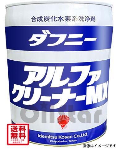 潤滑オイル 出光ダフニー アルファクリーナーMX 20L ペール缶