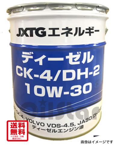 エンジンオイル ENEOS  ディーゼル CK-4/DH-2 10W-30  20L ペール缶