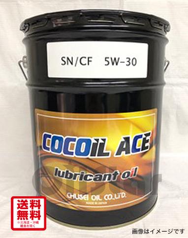 エンジンオイル COCOIL ACE SN/CF 5W-30 100%合成基油  20L ペール缶
