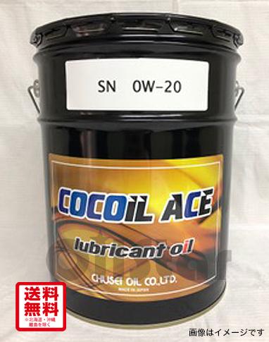 ガソリンエンジンオイル COCOIL ACE SN 0W-20 100%合成基油  20L ペール缶