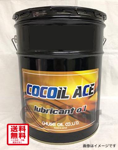 エンジンオイル COCOIL ACE SN/CF 5W-40 100%合成基油  20L ペール缶