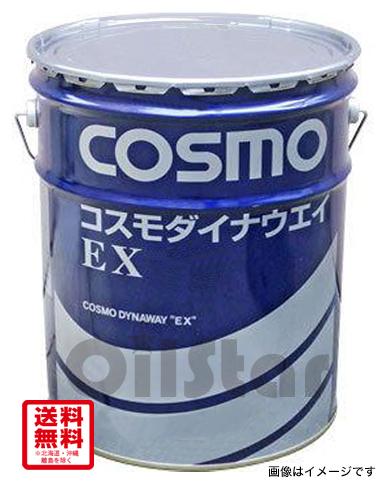摺動オイル コスモダイナウエイEX 20L ペール缶