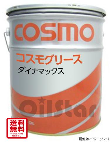 グリース コスモグリースダイナマックスEP 16kg缶
