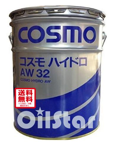 油圧オイル コスモ ハイドロ AW 20L ペール缶