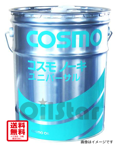 農業機械用オイル コスモノーキ ユニバーサル 20L ペール缶