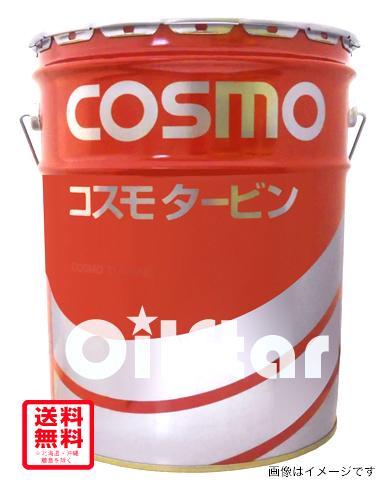 無添加タービン油 コスモタービン 20L ペール缶 粘度  32/46/68/100