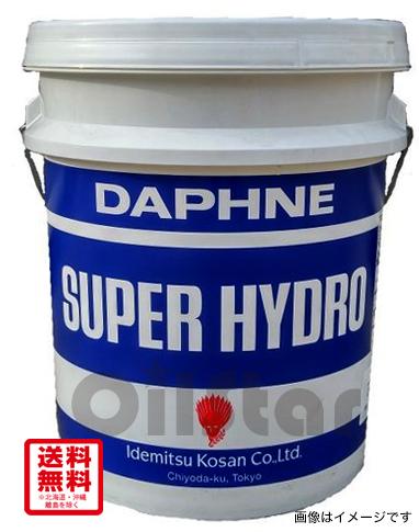 潤滑オイル 出光 ダフニー スーパーハイドロX 20Lペール缶