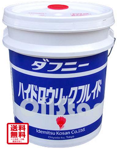 潤滑オイル 出光ダフニーハイドロリックフルイド32 20L ペール缶