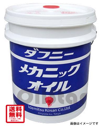 潤滑オイル 出光ダフニー メカニックオイル 20L ペール缶