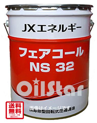 高性能長寿命回転空気圧縮機専用油 JX フェアコール NS32 20L ペール缶