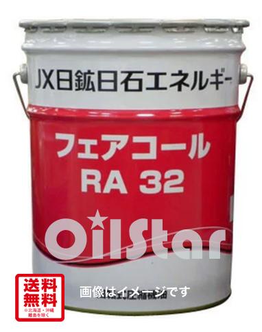 回転式空気圧縮機専用油 JX フェアコール RA32 20L ペール缶