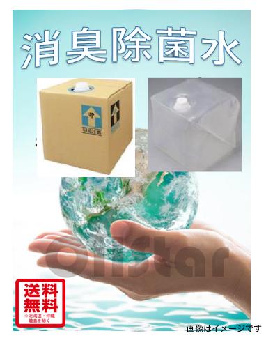 業務用消臭除菌水 (次亜塩素酸水)