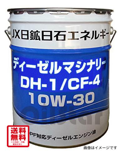 エンジンオイル JX ディーゼルマシナリー DH-1/CF-4 20L ペール缶