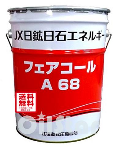 汎用往復動圧縮機専用油 JX フェアコール A 20L ペール缶