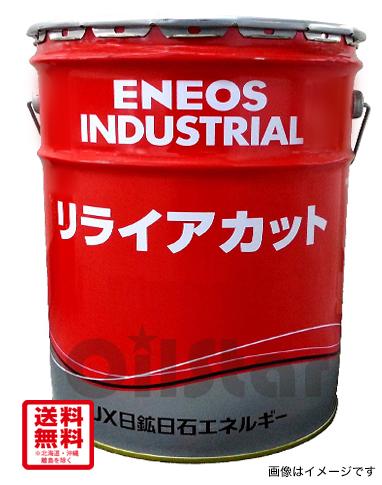 切削オイル JXリライアカットDY20 20L ペール缶