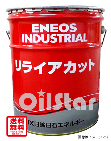 切削オイル JX リライアカットDH10 20L ペール缶