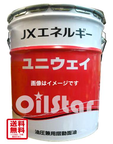油圧兼用摺動面油 ユニウェイ D 20L ペール缶