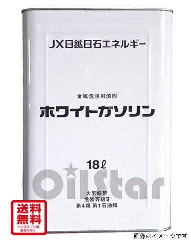 JX ホワイトガソリン 18L