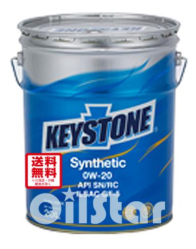 キーストン シンセティック 0W-20 SN/GF-5