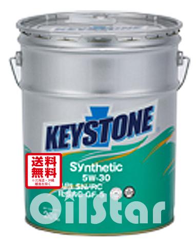 キーストン シンセティック5W-30 SN/GF-5