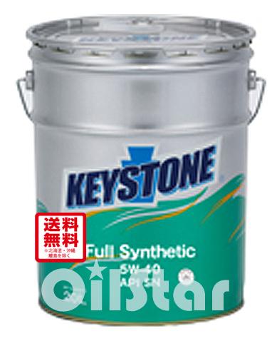 キーストン フルシンセティック 5W-40 SN  100%合成油