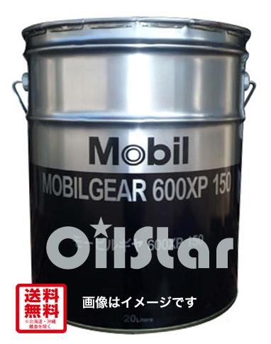 潤滑オイル モービルギヤ 600XPシリーズ 20L ペール缶 粘度68/100/150