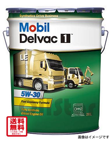 エンジンオイル モービル DELVAC 1 LE 5W-30 20L  20L ペール缶