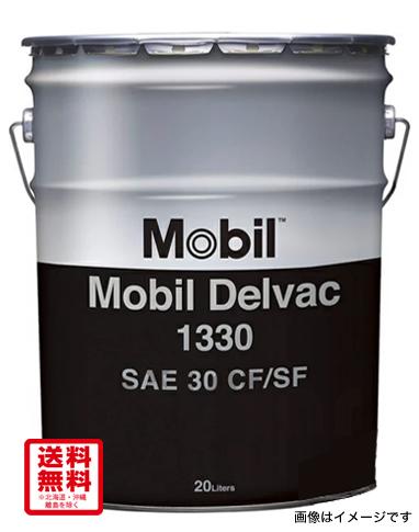 エンジンオイル モービル デルバッグ 1330 20L ペール缶